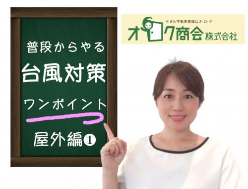 普段からできる台風対策のワンポイント〜屋外編①〜