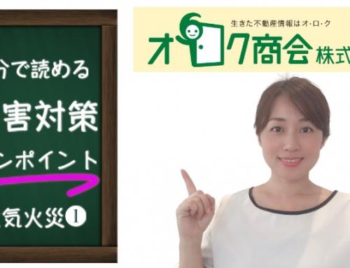 1分で読める災害対策ワンポイント〜電気火災編①〜