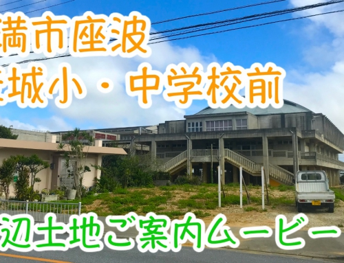 糸満市兼城小学校・中学校近く売地情報を更新しました!