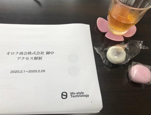 今日のサンジジャー(三時茶)はおまんじゅうの総本家!