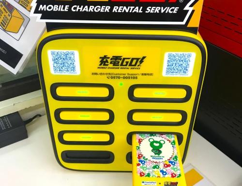 沖縄のバッテリー切れに強い味方「充電GO!」の詳しい使い方!