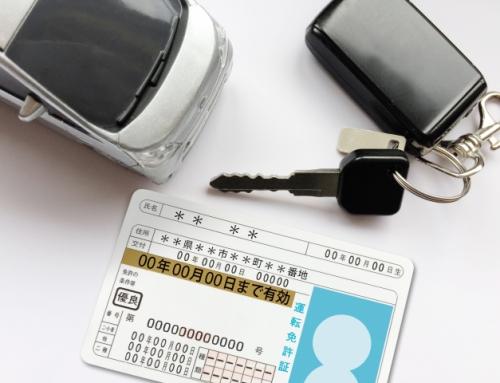 運転免許証更新の延長手続きについて